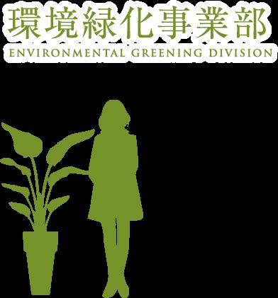 環境緑化事業部