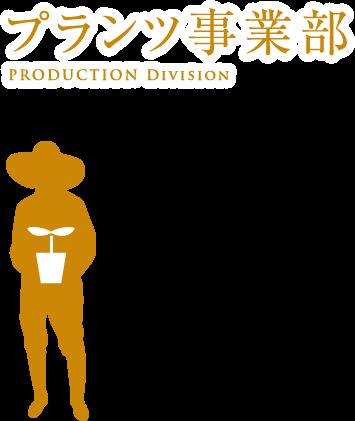 プランツ事業部